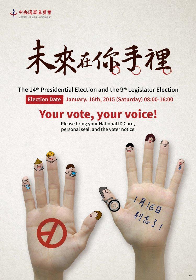 總統及立委選舉在2015年1月16日,請踴躍前往投票,掌握未來